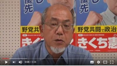 菊地演説 クリックして動画をどうぞ!