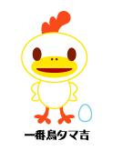 一番鳥タマ吉