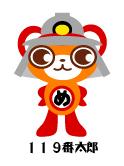 119番太郎