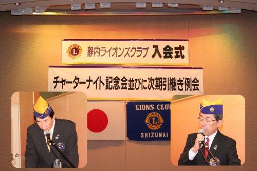 (左)新入会員推薦のことば L. 津山 茂 、 (左)スポンサー  L.伊藤 重廣