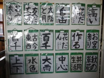 子供よみ方、書き方教室.JPG