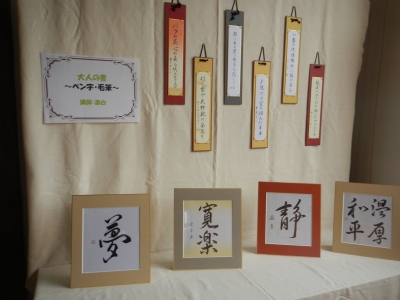 大人の書〜ペン字,毛筆.JPG