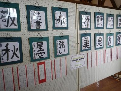 子ども読み方、書き方教室.jpg