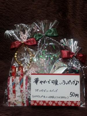 50円ラッピング