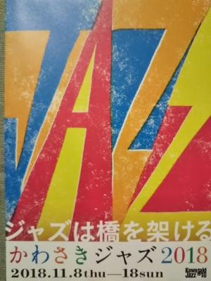 かわさきジャズ2018