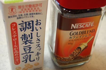 豆乳&コーヒー