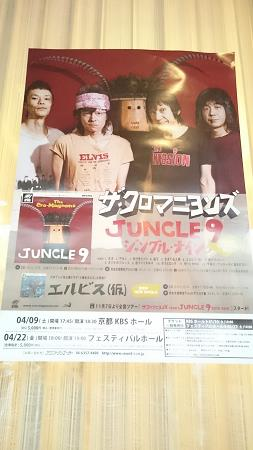 jungle9-2.JPG
