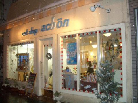 2008クリスマス その3