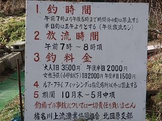 北田原マス釣り場 料金
