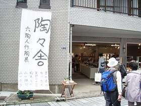 有田陶器市2012 六音窯