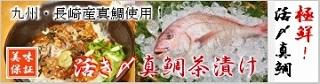 活き〆真鯛茶漬け