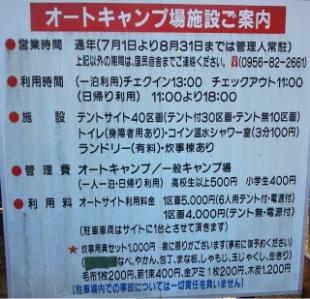 大崎キャンプ場/オートキャンプ場 利用案内