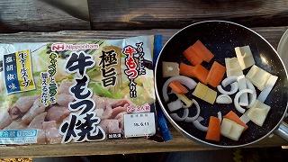 日本ハム 牛もつ焼き