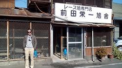 昭和オヤジ旅 レース鳩専門店