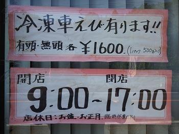 冷凍車エビ販売