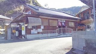 指宿 鰻温泉(うなぎおんせん)