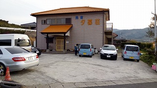 長島・民宿夕暮荘