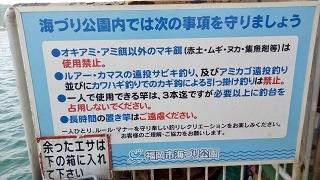 福岡市海づり公園 注意事項