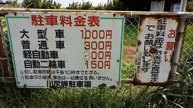 長門市川尻岬駐車場