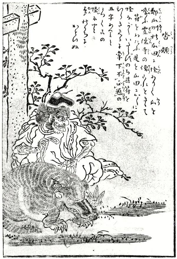 鳥山石燕の画像 p1_18