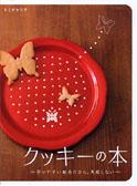 クッキーの本