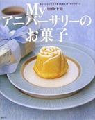 加藤千恵さんの本