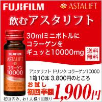 富士フィルムの低分子コラーゲンドリンク『アスタリフト』