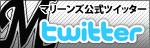マリーンズTwitter