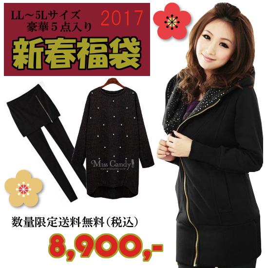 2017新春福袋
