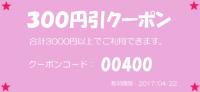 300円引クーポン