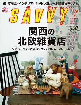 SAVVY 2014 7月号