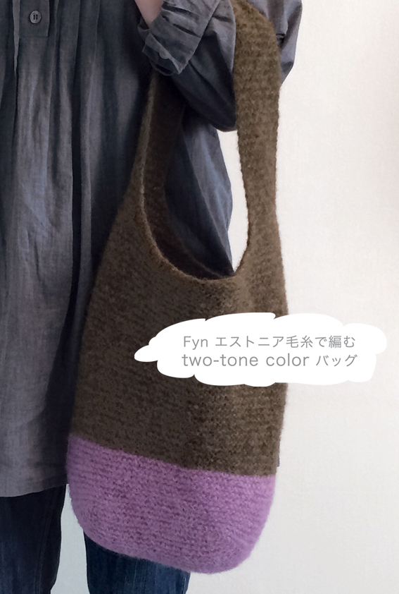 two-tone color bag