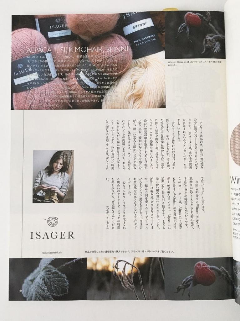 毛糸だま ISAGER