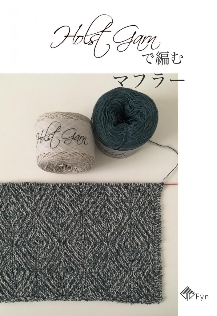 Holstgarnで編むマフラー