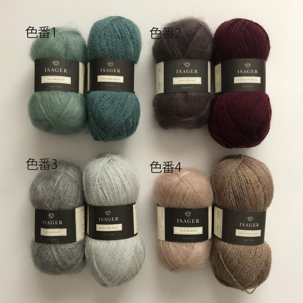 ISAGER毛糸で編むアームウォーマー