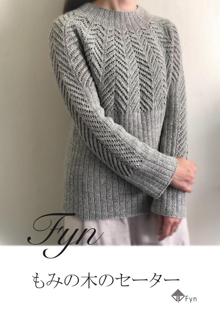「Fyn もみの木のセーター」発売
