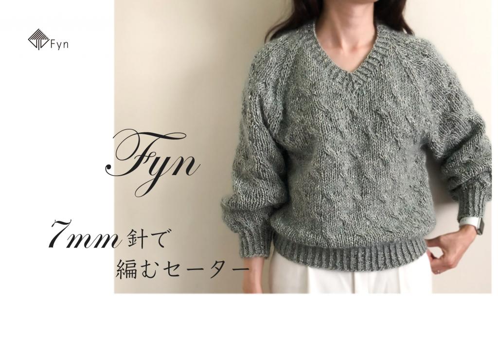 7mm針で編むセーター