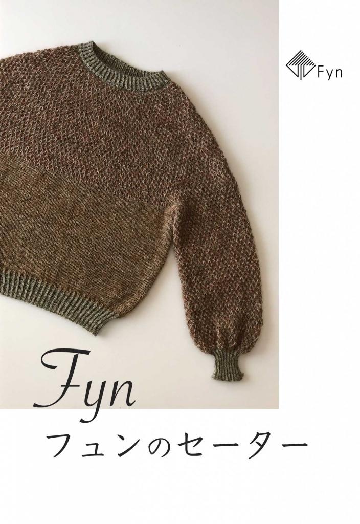 フュンのセーター