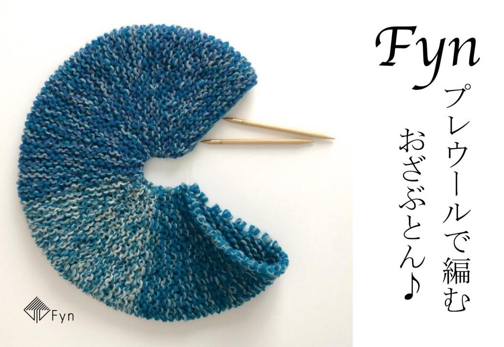 プレウールで編むおざぶとん