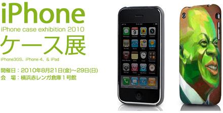 iphoneケース展 横浜赤レンガ倉庫