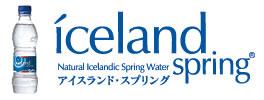 アイスランド・スプリング