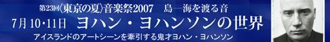 第23回<東京の夏>音楽祭2007 島へ−海を渡る音