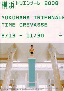 横浜トリエンナーレ3