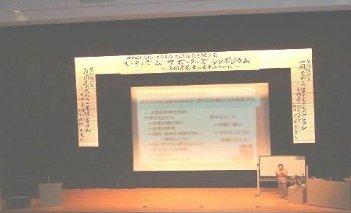 シンポジウム講演 I