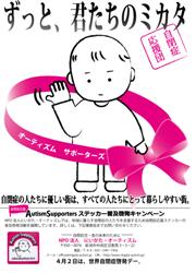 4月2日世界自閉症啓発ポスター