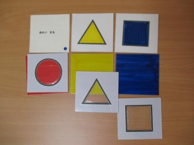 色と形の総合