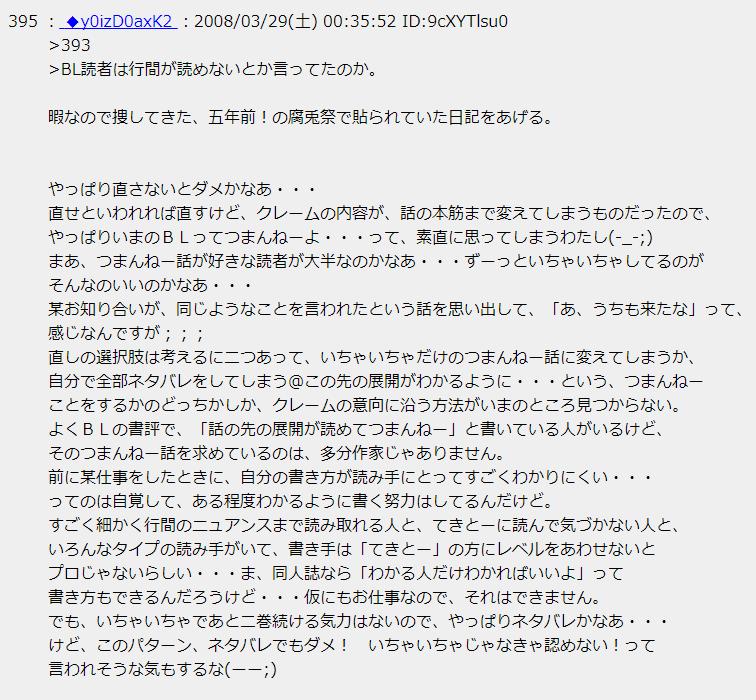 東城 麻美 訃報 東城氏の暴言・虚言・脅迫・虚飾の歴史を振り返る