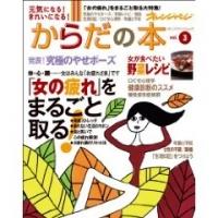からだの本09秋号