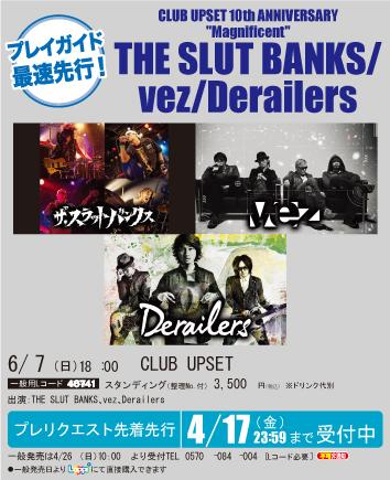 2015.6.7 名古屋CLUB UPSET