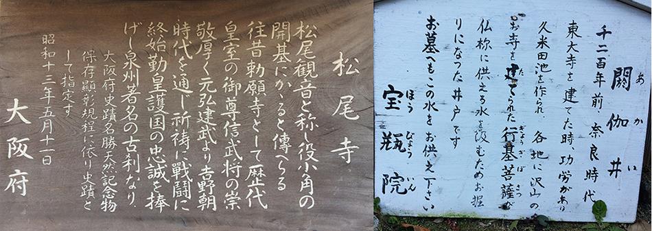19.11.23松尾寺4